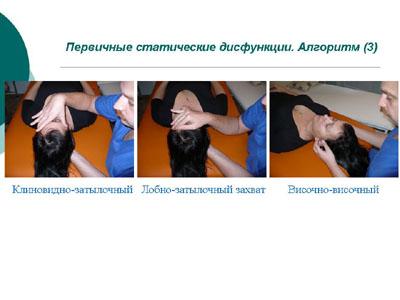 приемы остеопатии для лица